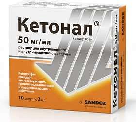 Кетонал 50мг/мл 2мл 10 шт. раствор для внутривенного и внутримышечного введения