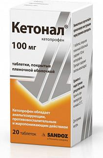 Кетонал 100мг 20 шт. таблетки покрытые пленочной оболочкой