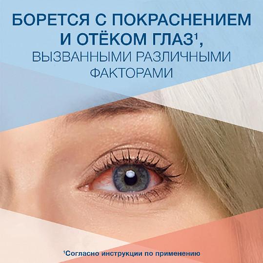 Визин классический 0,5мл 10 шт. капли глазные, фото №5