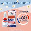 Визин классический глазные капли, пластиковый флакон, 15 мл, фото №5