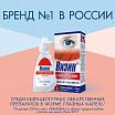 Визин классический глазные капли, пластиковый флакон, 15 мл, фото №6