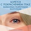 Визин классический глазные капли, пластиковый флакон, 15 мл, фото №7