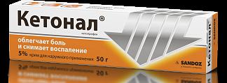 КЕТОНАЛ 5% 50г крем