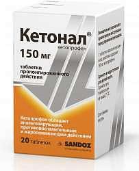 Кетонал 150мг 20 шт. таблетки пролонгированного действия