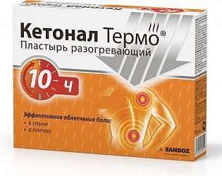 Кетонал термо пластырь разогревающий 10 шт.