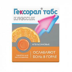 Гексорал табс классик 16 шт. таблетки для рассасывания апельсин