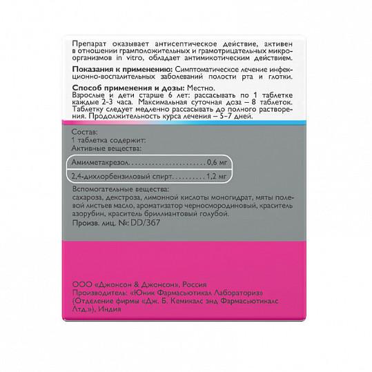 Гексорал табс классик 16 шт. таблетки для рассасывания черная смородина, фото №3