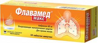 Флавамед макс 60мг 10 шт. таблетки шипучие