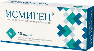 Исмиген 7мг n10 таб. подъязычные