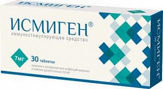 Исмиген 7мг 30 шт. таблетки подъязычные