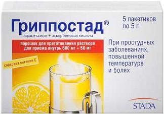 Гриппостад 5 шт. порошок для приготовления раствора для приема внутрь