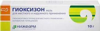 Гиоксизон 10г мазь для наружного применения