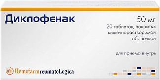 Диклофенак 50мг 20 шт. таблетки покрытые кишечнорастворимой оболочкой