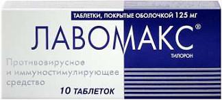 Лавомакс цена в аптеках