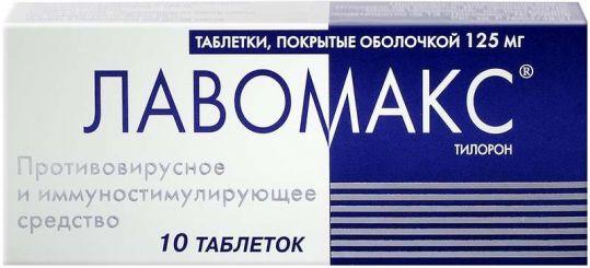 Лавомакс 125мг 10 шт. таблетки покрытые оболочкой, фото №1