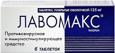 Лавомакс 125мг n6 таб. покрытые оболочкой