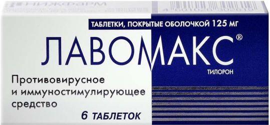 Лавомакс 125мг 6 шт. таблетки покрытые оболочкой, фото №1