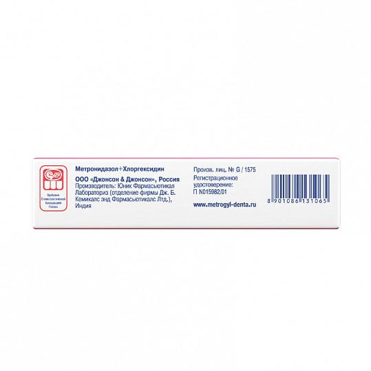 Метрогил дента гель для десен стоматологический 20г 1 шт., фото №3