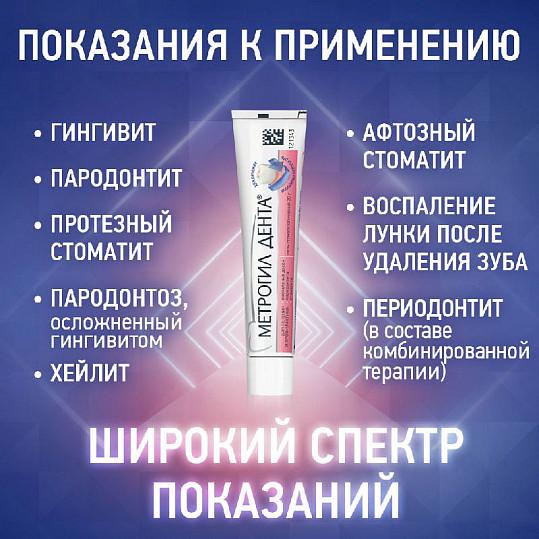 Метрогил дента гель для десен стоматологический 20г 1 шт., фото №6