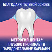 Метрогил дента гель для десен стоматологический 20г 1 шт., фото №7
