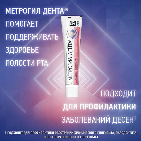 Метрогил дента гель для десен стоматологический 20г 1 шт., фото №9