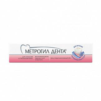 Метрогил дента гель для десен стоматологический 20г 1 шт.