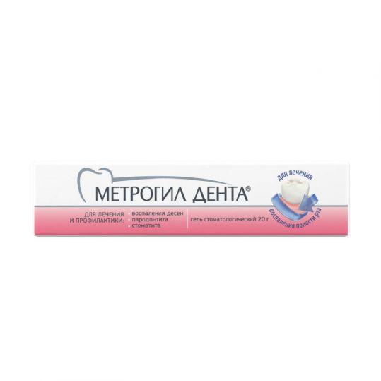 Метрогил дента гель для десен стоматологический 20г 1 шт., фото №1