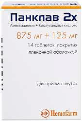 Панклав 2х
