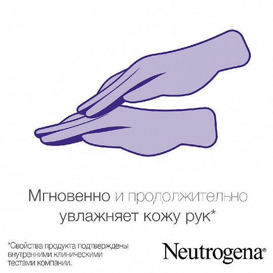Нейтроджина крем для рук без запаха 50мл джонсон & джонсон, фото №4