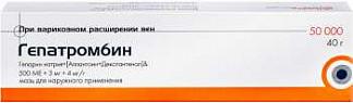 Гепатромбин 500ме+3мг+4мг/г 40г мазь для наружного применения