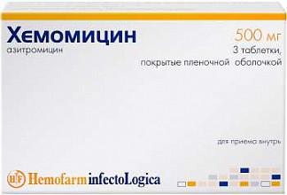 Хемомицин 500мг 3 шт. таблетки покрытые пленочной оболочкой