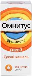 Омнитус купить в москве цена