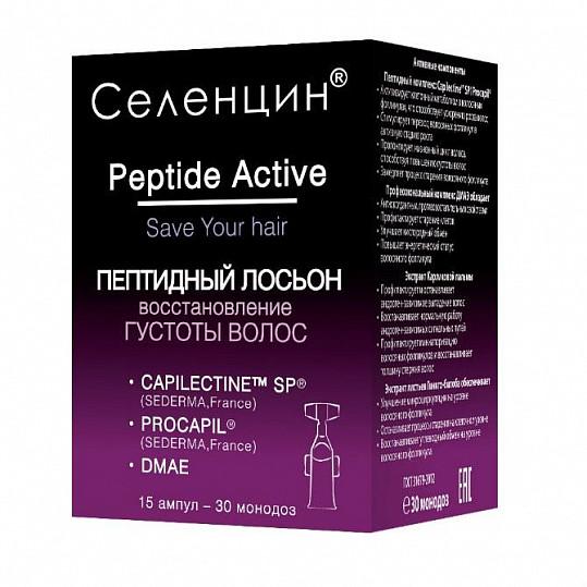 Селенцин пептид актив лосьон пептидный для восстановления густоты волос 5мл 15 шт., фото №2