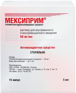 Мексиприм 50мг/мл 5мл n15 р-р