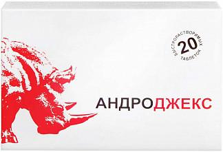 Андроджекс таблетки шипучие 4,5г 20 шт.
