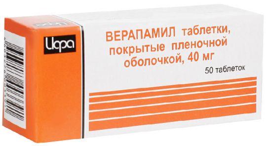 Верапамил 40мг 50 шт. таблетки покрытые пленочной оболочкой, фото №1