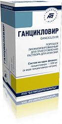 Ганцикловир 500мг 1 шт. лиофилизат для приготовления раствора для инфузий