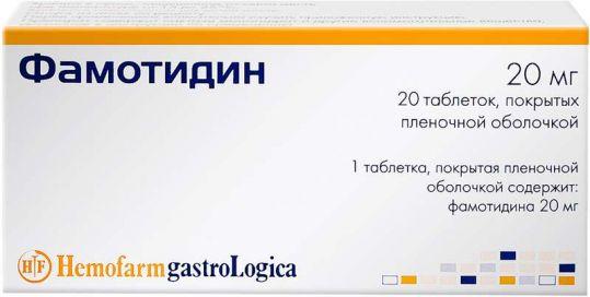 Фамотидин 20мг 20 шт. таблетки покрытые пленочной оболочкой, фото №1