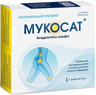 Мукосат 100мг/мл 2мл 5 шт. раствор для внутримышечного введения диамед-фарма