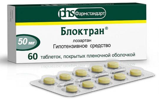 Блоктран 50мг 60 шт. таблетки покрытые пленочной оболочкой, фото №1