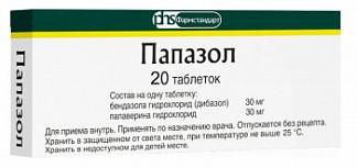 Папазол 20 шт. таблетки