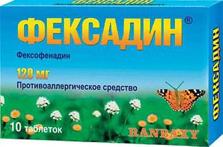 Фексадин 120мг 10 шт. таблетки покрытые пленочной оболочкой