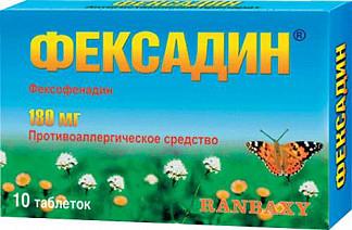 Фексадин 180мг 10 шт. таблетки покрытые пленочной оболочкой