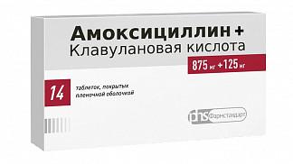 Амоксициллин+клавулановая кислота 875мг+125мг 14 шт. таблетки покрытые пленочной оболочкой