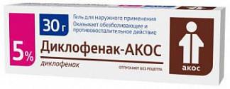 Диклофенак 5% 30г гель для наружного применения