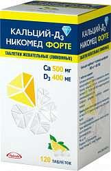 Кальций-д3 никомед форте 120 шт. таблетки жевательные лимон
