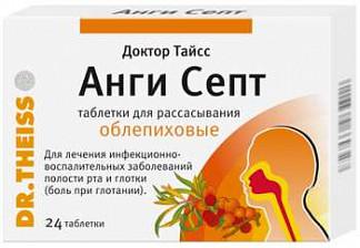 Анги септ 24 шт. таблетки для рассасывания облепиха