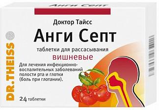 Анги септ 24 шт. таблетки для рассасывания вишня