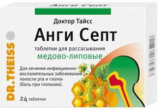 Анги септ 24 шт. таблетки для рассасывания мед-липа