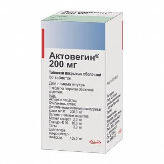 Актовегин цена таблетки 50 шт